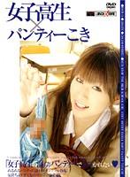 「女子校生×パンティーこき」のパッケージ画像