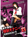 女子校生に強制オナニーさせられたい! 新・女子校生のM男イジメシリーズ VOLUME 1