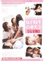 女子校生のキス2[完全版]