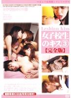 「女子校生のキス3[完全版]」のパッケージ画像