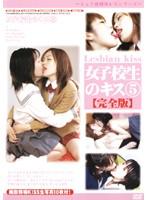 「女子校生のキス5[完全版]」のパッケージ画像