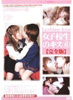 「女子校生のキス6[完全版]」のパッケージ画像
