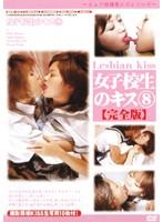 「女子校生のキス8[完全版]」のパッケージ画像