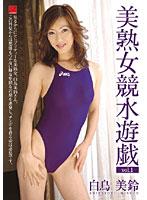 美熟女競水遊戯 vol.1 白鳥美鈴