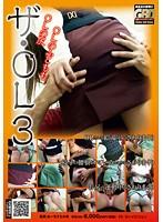 「ザ・OL 3」のパッケージ画像