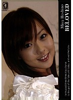 「BELOVED ほしのみゆ (ジャケットタイプA)」のパッケージ画像