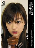 「BELOVED ほしのみゆ (ジャケットタイプC)」のパッケージ画像