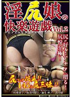 淫尻娘の快楽遊戯 Vol.2