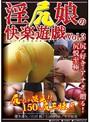 淫尻娘の快楽遊戯 Vol.3