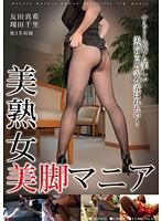 美熟女美脚マニア [DVD]