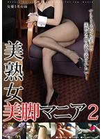 「美熟女美脚マニア2」のパッケージ画像