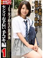 「JK・女子校生の放課後 センズリお手伝い 手コキ編 1」のパッケージ画像