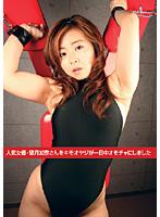 「人気女優・望月加奈さんをキモオヤジが一日中オモチャにしました」のパッケージ画像