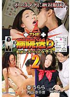 「THE病院送り2 肛虐レズペット女学生」のパッケージ画像