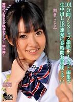 [KV-093] Kotomi Asakura – 101 Minutes Of Non-stop Creampies {HD} (746MB MKV x264)