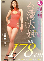 「178cm 台湾大姐」のパッケージ画像