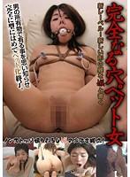 「完全なる穴ペット女」のパッケージ画像