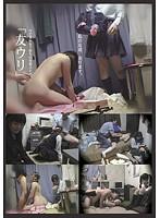女子校生売●盗撮 「友ウリ」 今どきの女子校生の売●コトバ