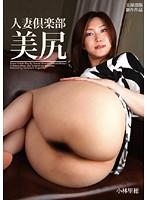 【新作】 人妻倶楽部 美尻 小林里穂
