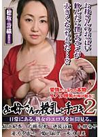 「お母さんの授乳と手コキ 2」のパッケージ画像