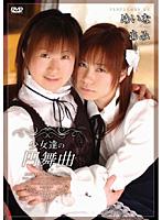 「少女達の円舞曲 -ワルツ-」のパッケージ画像