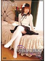 お嬢様は小悪魔系 Vol.2 【めいな】