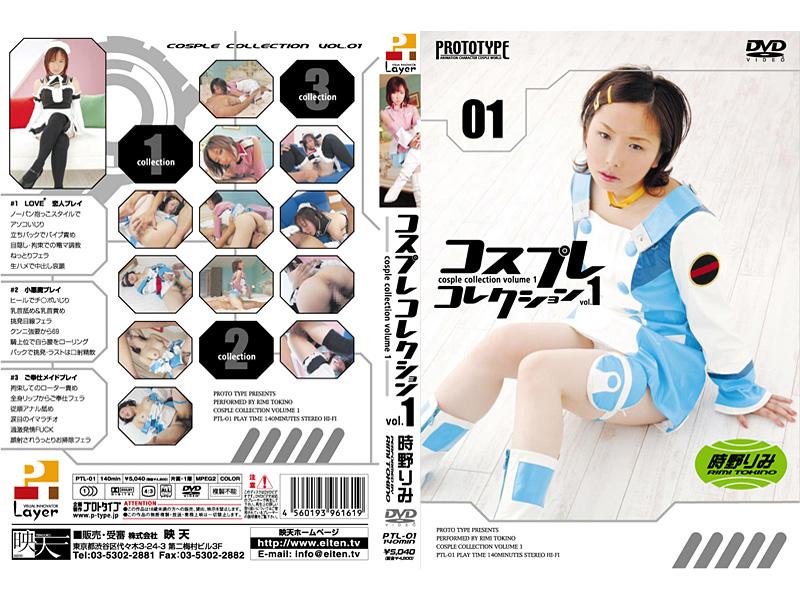 コスプレコレクション vol.1 時野りみ
