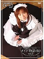 「メイド物語(仮) vol.3 【あみ】」のパッケージ画像