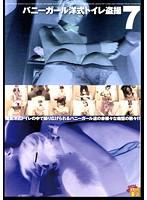 バニーガール洋式トイレ盗撮 7