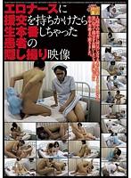「エロナースに●交を持ちかけたら生本番しちゃった患者の隠し撮り映像」のパッケージ画像