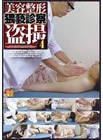 「美容整形猥褻診察盗撮 4」のパッケージ画像
