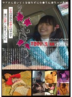 「不登校小○生 先生とラブホテル」のパッケージ画像