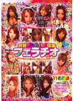 「渋谷ギャルハメ伝説 フェラチオver.」のパッケージ画像