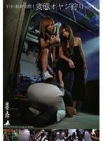 「THE 援●交際! 変態オヤジ狩り vol.01」のパッケージ画像