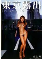 「東京露出 麻生岬」のパッケージ画像