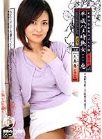 「平成ハメ時熟女 恵」のパッケージ画像