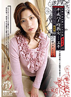 「平成ハメ時熟女 ユキ」のパッケージ画像