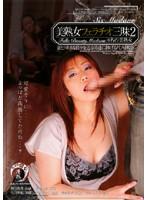 「美熟女フェラチオ三昧 2」のパッケージ画像