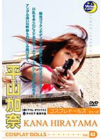 「コスプレドールズ VOL.03 平山加奈」のパッケージ画像