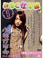 「みるく女学館 Vol.01小林かすみ」のパッケージ画像