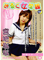 「みるく女学館 Vol.02宮地なな」のパッケージ画像