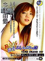 R-246 渋谷おしゃぶりっ娘 Vol.01 今野由愛