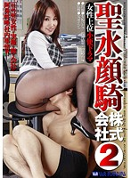 女性上位小便ドラマ 聖水顔騎株式会社 2