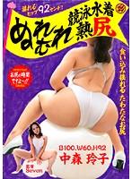 コスッて熟女神 4 中森玲子