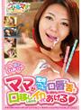 加賀ゆり子(かがゆりこ)      生年月日 : ----  星座 : ----  血液型 : ----  サイズ : ----  出身地 : ----  趣味・特技 : ----
