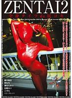 ZENTAI 2 全身タイツ de 尻コキ