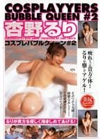 「コスプレバブルクィーン#2 杏野るり」のパッケージ画像