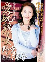 愛玩熟女 野宮凛子43歳