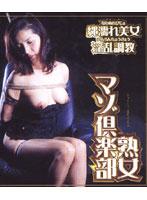「縄濡れ美女淫乱調教 熟女マゾ倶楽部」のパッケージ画像