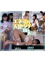 「禁断の白百合病棟 エネマの天使タチ III+IV」のパッケージ画像